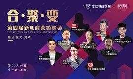 2019上海新电商营销峰会,一次性遇见电商界顶级大咖