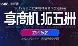 2019阿里巴巴跨境峰会暨大型选品会 · 深圳