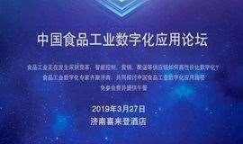 中国食品工业数字化应用论坛