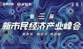 """""""新市民 新经济 新战略""""2019第三届新市民经济产业峰会"""