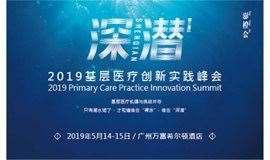 深潜·2019基层医疗创新实践峰会