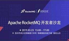 Apache RocketMQ苏州社区开发者沙龙分享来袭