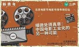 细微处得真章:中国电影工业化的另一种可能| 2019北京电影节x三声·新青年