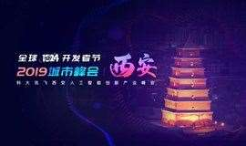 全球1024开发者节2019城市峰会西安站——科大讯飞西安人工智能创新产业峰会
