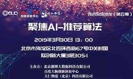 AIClub 聚焦AI- 推荐算法 技术交流沙龙第五期