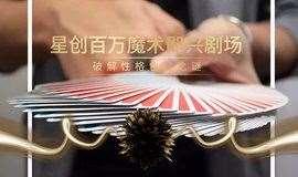 星创百万魔术即兴剧场:李斌破解性格色彩之迷