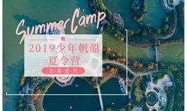 【国内夏令营-上海出发】宜兴太湖OP帆船精品营