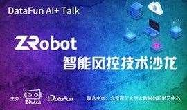 DataFun AI+ Talk——ZRobot智能风控技术沙龙