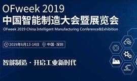 2019 中国智能制造大会