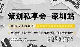抢票:策划私享会-深圳站,让你拥有全国优质策划资源库