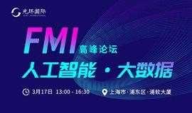 FMI2019人工智能与大数据高峰论坛(上海站)