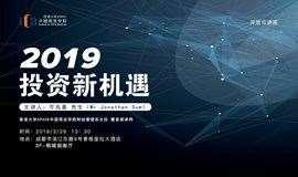【香港大学开放日】2019年投资新机遇