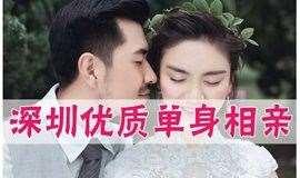 3月24日深圳大型优质单身相亲交友活动