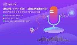 """清华大学·3.24·北京丨""""语言识别技术研讨会""""前沿语言识别技术的理论分享与应用实践"""