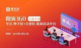 【路演360】第107期-上海专场公开路演 | 投资人+项目招募