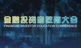 FIEC金融投资者教育大会-成都