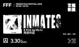 2019艺穗影展  |《囚》导演:马莉