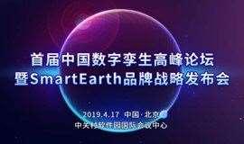 首届中国数字孪生高峰论坛暨SmartEarth品牌战略发布会