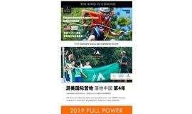 北京美式夏令营