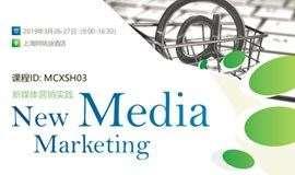 培训 | 新媒体营销实践