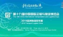 第十九届中国国际运输与物流博览会邀请函