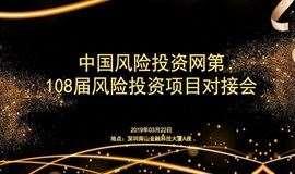 中国风险投资网第108届 风险投资项目对接会