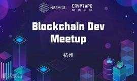 2019.3.20 Blockchain Dev Meetup No.16