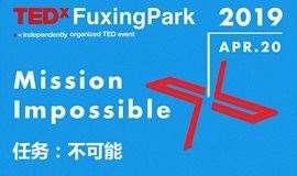 TEDxFuxingPark 2019: Mission Impossible | TEDx复兴公园春季大会:不可能的任务