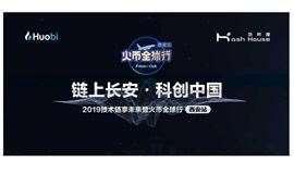 链上长安,科创中国—2019技术链享未来暨火币全球行·西安站