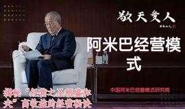 4月12-13日邀请函 | 石家庄-人人成为经营者-阿米巴经营系统班(杨国锋)