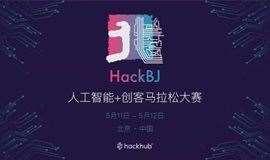 HackBJ 强势来袭 属于你自己的人工智能