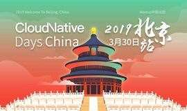 Cloud Native Days China 2019 北京站