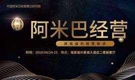 4月24-25日邀请函 | 福州-人人成为经营者-阿米巴经营系统班(杨国锋)