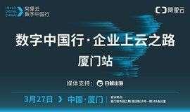 数字中国行丨企业上云之路——厦门站