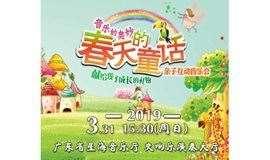 4月丨《春天的童话》亲子互动音乐会/星海音乐厅
