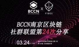 BCCN 南京区块链社群联盟第24次分享会——企业行系列 - - 安链科技