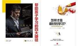 樊登读书-帮助孩子学习的四大捷径0324期