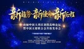 首届中国大湾区创投高峰论坛暨中国天使联合会升级发布会