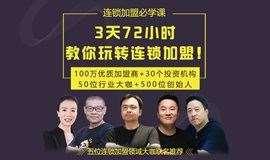 【蛋解学院】品牌连锁加盟扩张实战沙盘18期(连锁加盟)