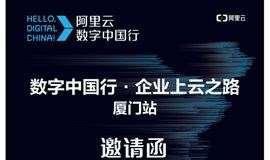 阿里云数字中国行·企业上云之路|厦门站