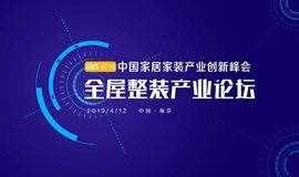 GIIS 2019中国家居家装产业创新峰会·全屋整装产业论坛(4月12日/南京)