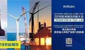 2019 亚洲海洋风能大会
