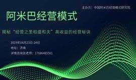 4月23-24日邀请函 | 济南-人人成为经营者-阿米巴经营系统班(唐朝营)
