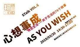 STalk VOL.6:心想事成 As you wish ∣ 03月30日(本周六)