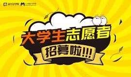 大学生志愿者招募   2019,让梦想在深圳起航!