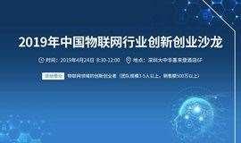 长江商学院:2019年中国物联网行业创新创业沙龙