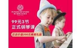 【3节钢琴课仅售99元!还送200元大礼!】珠江智能钢琴教室,开启你与孩子亲子共学钢琴梦!