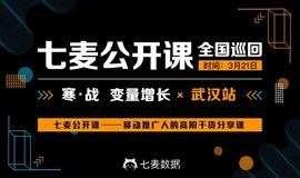 武汉站 | 寒冬下的流量获取术,苹果玩法、海外红利、推广避坑秘籍——变量增长!