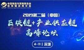 第二届(中国)区块链+产业供应链高峰论坛
