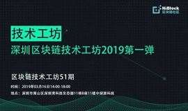 Hiblock技术工坊 深圳区块链技术2019第一弹